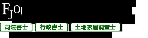 福岡での相続登記や相続不動産の売却のことならFJO相続手続相談室